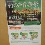 竹の声音楽祭 練習会