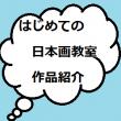 はじめての日本画教室作品紹介-1