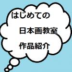 はじめての日本画教室③