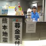 熊本地震の募金を行っています。