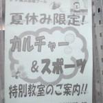夏休み特別教室 募集開始!