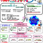 「スポーツレクリエーションフェスティバル」開催します!