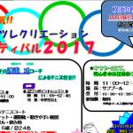 スポーツレクリエーション・フェスティバル情報!②