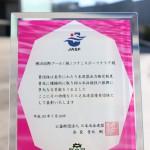 日本水泳連盟から表彰されました!