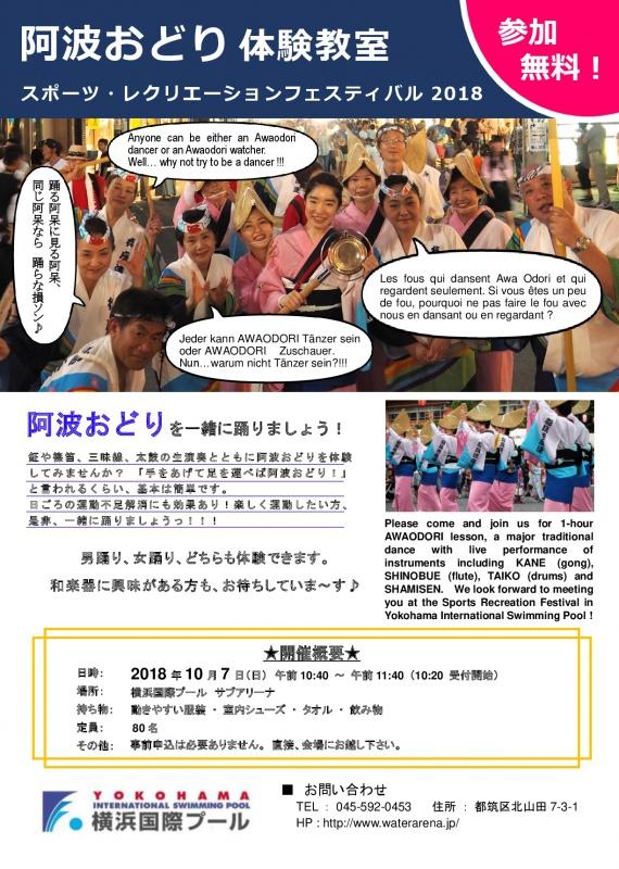 横浜国際プール_阿波踊り体験教室_チラシ草案①修-001