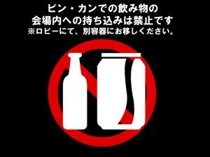 ビン、缶の持ち込み禁止