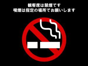 喫煙は決められた場所で