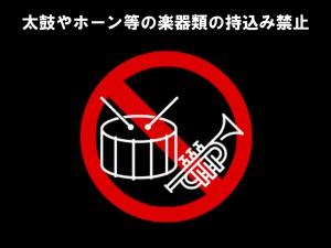 楽器類の持ち込み禁止