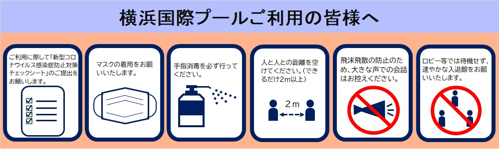 横浜国際プール - YOKOHAMA INTERNATIONAL SWIMMING POOL