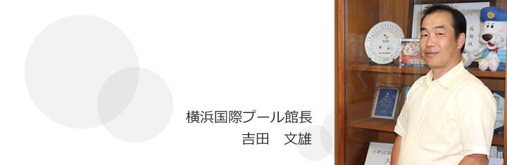 横浜国際プール館長 宮田 豊