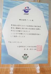 公益財団法人日本水泳連盟から表彰状の授与
