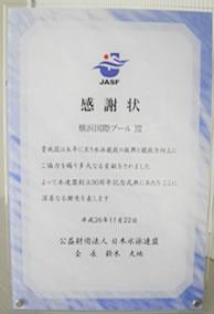 公益財団法人日本水泳連盟から感謝状の授与