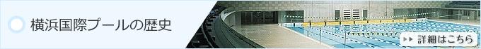 横浜国際プールの歴史