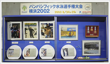 横浜国際プールの記念展示写真